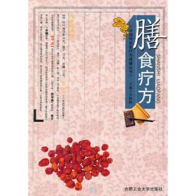 正版膳食疗方-中国传统医疗与保健丛书 ZB9787565001949-满168元包邮,可提供发票及清单,无理由退换货服务