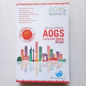 亚洲大洋洲地球科学学会2016年度学术大会(英文版)
