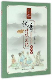 中华优秀传统文化(第一卷)