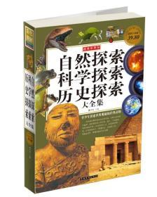自然探索科学探索历史探索大全集