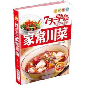 7天学会家常川菜