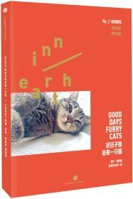 InnEarth地球旅馆·好日子里总有一只猫