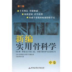 新编实用骨科学第二版(上下卷)
