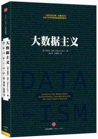 大数据主义:一场发生在决策、消费者行为以及几乎所有领域的颠覆性革命!