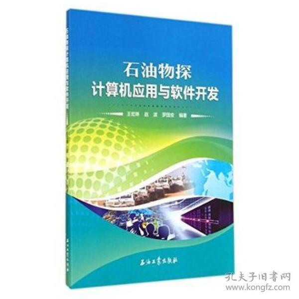 石油物探计算机应用与软件开发