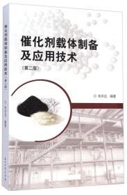 催化剂载体制备及应用技术