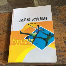 普通高等学校体育教育专业主干课系列教材:健美操体育舞蹈