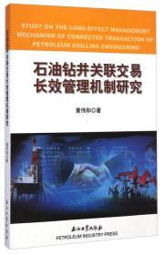 石油钻井关联交易长效管理机制研究