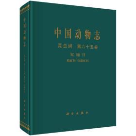 中国动物志:昆虫纲(第六十五卷 双翅目 鹬虻科 伪鹬虻科)