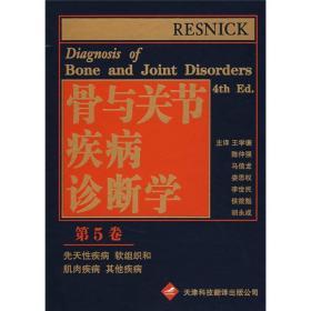 骨与关节疾病诊断学5(第4版)