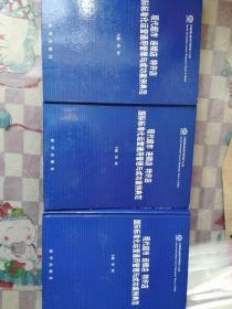 现代超市 连锁店 特许店国际标准化运营通用管理与成功案例典范(全3卷)