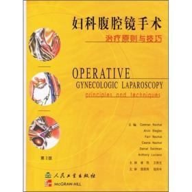 妇科腹腔镜手术:治疗原则与技巧