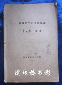 社会科学的基础知识(缺封面封底、有版权页)