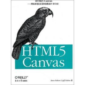 O'Reilly:HTML5 Canvas:网站本地化交互和动画设计(影印版)