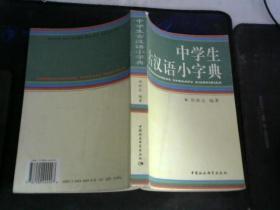 中学生古汉语小字典