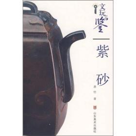 文玩品鉴[ 紫砂]