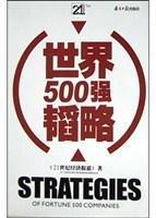 世界500强韬略