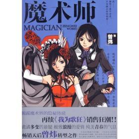 魔术师:揭露魔术界的隐秘传说