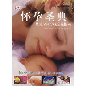 二手怀孕圣典:从受孕到分娩全程指南(英)莱斯莉·瑞根 张能维中