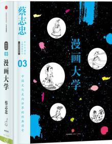 蔡志忠 漫画大学