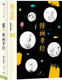 漫画孝经:漫画儒家思想