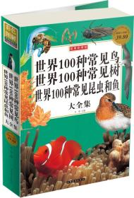 世界100种常见鸟·世界100种常见树·世界100种常见昆虫和鱼大全集(彩图版白金版)
