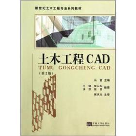 新世纪土木工程专业系列教材:土木工程CAD(第2版)