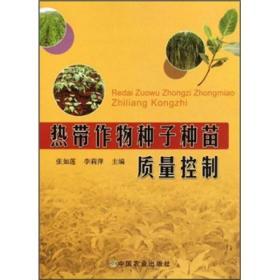 热带作物种子种苗质量控制