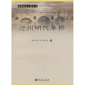 沧州明代单桥