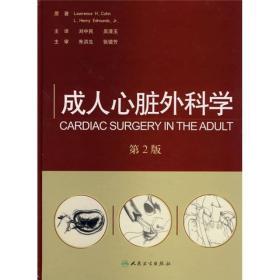 成人心脏外科学(第2版)