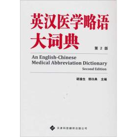 汉英医学略语大辞典