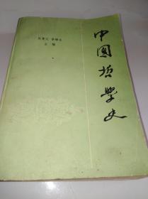 中国哲学史.上卷