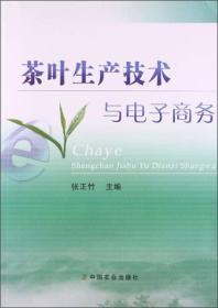 茶叶生产技术与电子商务