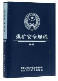 煤矿安全规程(2016)