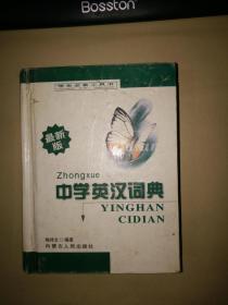 中学英语词典(最新版)