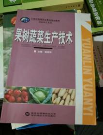 果树蔬菜生产技术