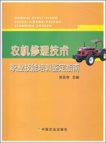 农机修理技术职业技能培训鉴定指南