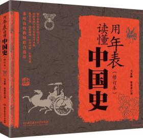 正版用年表读懂中国史修订本马东峰张景忠北京理工大学出版社9787568230520