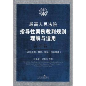 最高人民法院指导性案例裁判规则理解与适用-合同卷 江必新 何东林 中国法制出版社 9787509338063