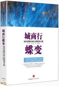 城商行蝶变:哈尔滨银行的小额信贷之路