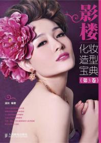 影楼化妆造型宝典(第3卷)
