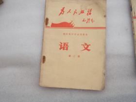 文革老课本;北京市中学试用课本《语文》第二册(毛主席和林彪合影像完整无伤,见图)包邮挂