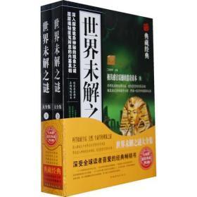 世界未解之谜大全集 段晓蕾 中国华侨出版社 9787511323569