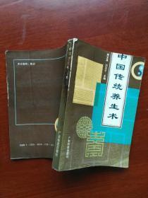 中国传统养生术