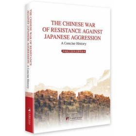 THE CHINESE WAR OF RESISTANCE AGAINST JAPANESE AGGRESSION A Concise History-中国抗日战争史简明读本