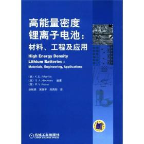 高能量密度锂离子电池:材料、工程及应用