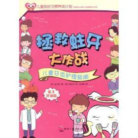 拯救蛀牙大作战(儿童牙齿护理指南·亲子共读版)