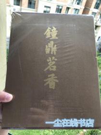 锺鼎茗香:荣斋清供珍赏(三).刘锡荣.正版钟鼎名香书籍现货