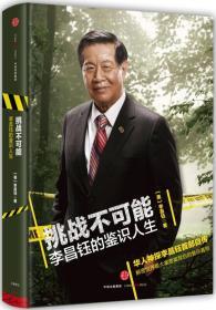 挑战不可能:李昌钰的鉴识人生