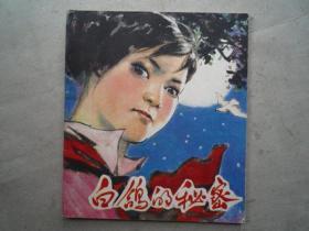 彩色连环画《白鸽的秘密》广州美院国画系主任方楚雄先生绘制、40开、1977年1版1印